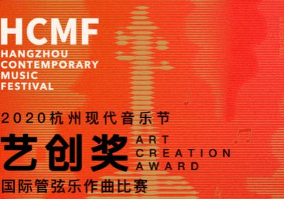 HCMF2020-Square
